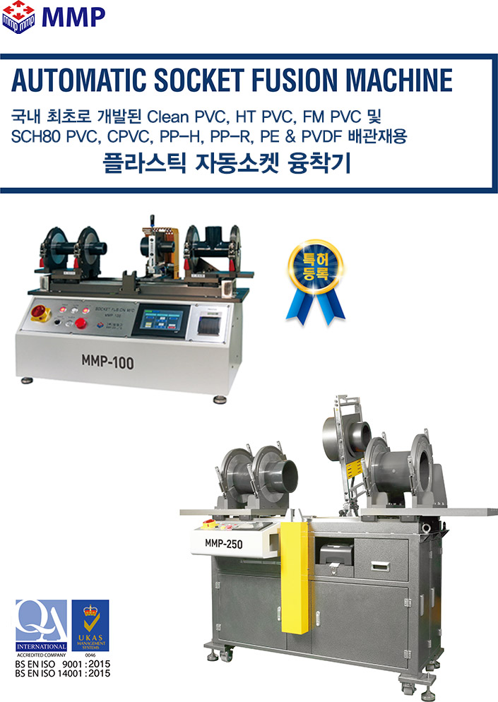 Automatic Socket Fusion Machine(MMP-100)